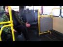 Наталья,морская пехота..Случай в автобусе